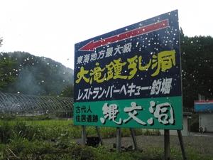 ootaki_cave_201008140227