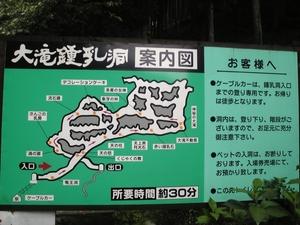 ootaki_cave_201008140237