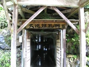 ootaki_cave_201008140246