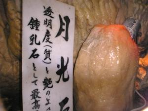 ootaki_cave_201008140261