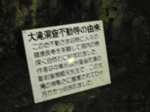ootaki_cave_201008140276