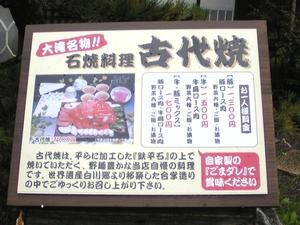 ootaki_cave_201008140304