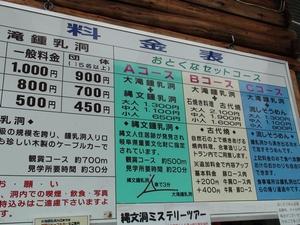 ootaki_cave_2010081406301