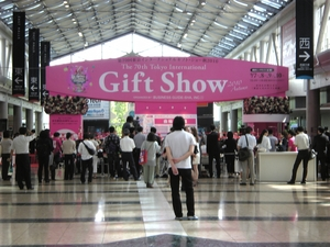 giftshow20100623