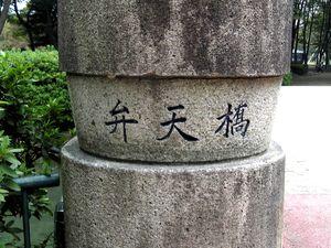 meijyokoen_20100779