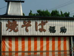 setoyakisoba0147