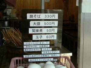 setoyakisoba0154
