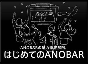 anobar8_000003