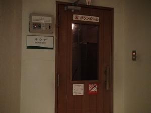 gero_spa_suimeikan_201107911