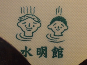 gero_spa_suimeikan_201107917