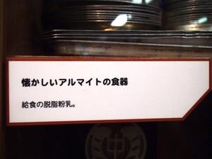 kitanagoya_rekishiminzoku_museum07339