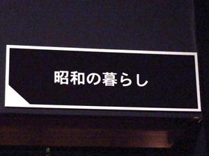 kitanagoya_rekishiminzoku_museum07390