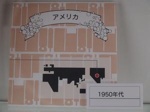kitanagoya_rekishiminzoku_museum07417