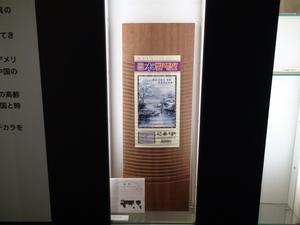 kitanagoya_rekishiminzoku_museum07425