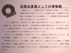 kitanagoya_rekishiminzoku_museum07427
