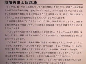 kitanagoya_rekishiminzoku_museum07428