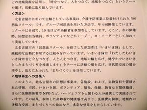 kitanagoya_rekishiminzoku_museum07430