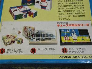 retoro_toy_0364