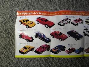 retoro_toy_0429