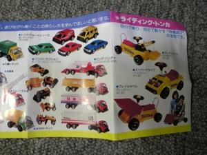retoro_toy_0433