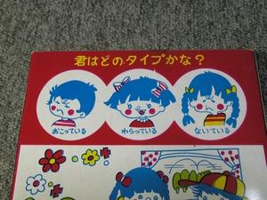 retoro_toy_0446