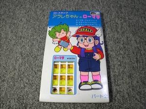 retoro_toy_0491