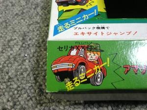 retoro_toy_0553
