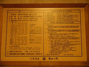 umenoyu_201107591