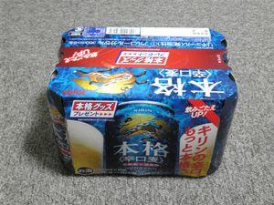 kirinkaakuchimugi0076