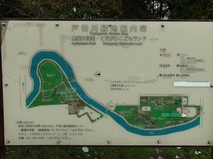 todagawaryokuchi04103