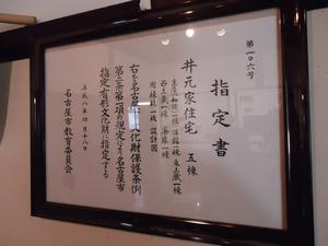 syumokukan00275