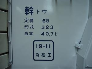 linear-tetsudokan00677