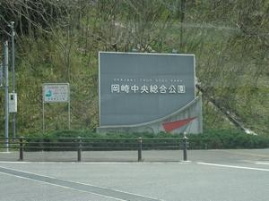 okazakipark03151