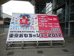 tokyo_toy_show04280