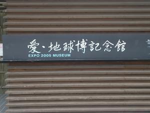 expo_2005_museum07814