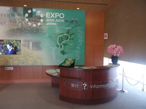 expo_2005_museum07818