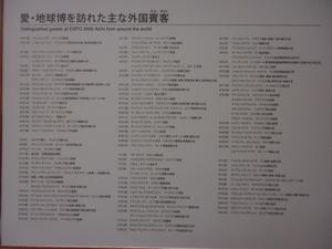 expo_2005_museum07839