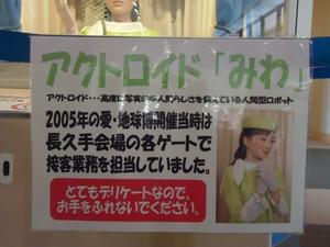 expo_2005_museum07861