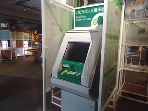 expo_2005_museum07881