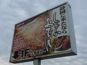 fujikawa_sa09345
