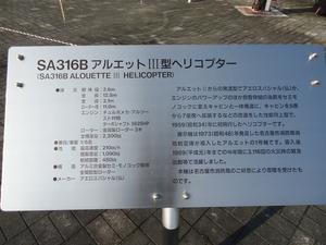 kagamigaharaaerospacesciencemuseum03578