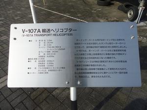 kagamigaharaaerospacesciencemuseum03583