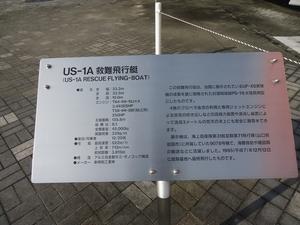 kagamigaharaaerospacesciencemuseum03629