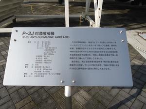 kagamigaharaaerospacesciencemuseum03636