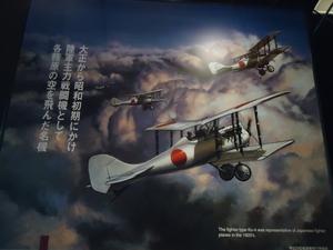 kagamigaharaaerospacesciencemuseum03646
