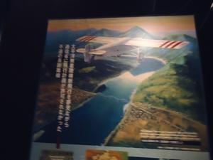 kagamigaharaaerospacesciencemuseum03649