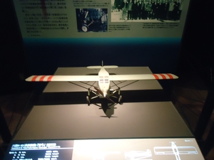 kagamigaharaaerospacesciencemuseum03650
