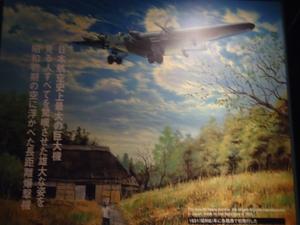 kagamigaharaaerospacesciencemuseum03654