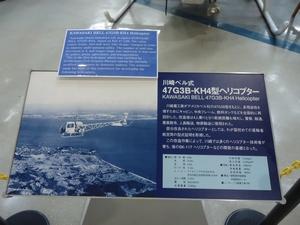 kagamigaharaaerospacesciencemuseum03729