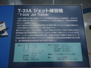 kagamigaharaaerospacesciencemuseum03736